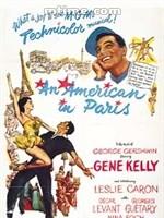 奥斯卡最佳影片: 《一个美国人在巴黎》,1951