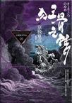 京极夏彦《狂骨之夢》内容及作者,书评