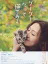 宠物电影《咕咕是一只猫》影评