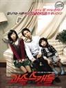 电影《超速绯闻》影评: 体现了当代韩国人的心态