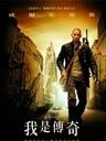 电影《我是传奇》英文影评 I Am Legend