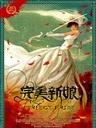 电影《完美新娘》影评: 幸福的新娘