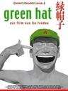 电影《绿帽子》影评: 性 脏话 爱情