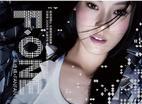 范玮琪 《F-One》专辑下载乐评
