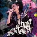 谢安琪《好多谢安琪 呐喊 Yelling 2009 演唱会》专辑介绍试听及下载