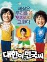 电影《大韩与民国 Smiling Fool》: 很傻很天真