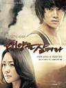 韩剧《吞噬太阳》为什么觉得会是部悲剧?