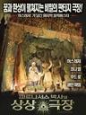 希斯·莱杰银幕绝响《帕那索斯博士的奇幻秀》预告片发布