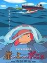 悬崖上的金鱼姬 英文影评 Gake no ue no Ponyo Movie Review
