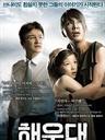 韩国电影《海云台》: 灾难中,无暇顾及韩剧!