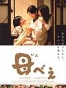 山田洋次重构战时苦难的《母亲》