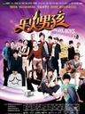 电影《乐火男孩China Idol Boys》剧情幕后花絮预告片下载