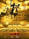 电影《大明宫》: 一部历史纪录片