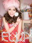 萧亚轩《钻石糖》专辑评论: ELVA闪闪惹人爱