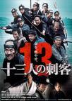 十三刺客 英文影评 13 Assassins