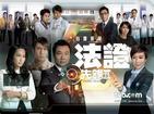 电视剧《法证先锋3》剧情1-30集大结局分集介绍