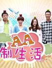 《AA制生活》剧情1-38集大结局 分集介绍