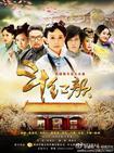电视剧《笑红颜》剧情1-26集大结局分集剧情