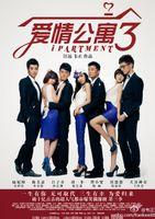都市爱情爆笑喜剧《爱情公寓3》剧情1-20集大结局分集剧情