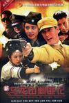 湖南卫视《新乌龙山剿匪记》剧情1-46集大结局分集剧情