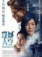 电影《浮城大亨》影评:香港的自传或寓言?