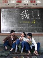 电影《我11》影评:散文电影,属于气宗