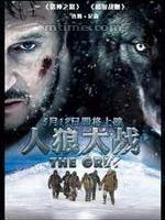 电影《人狼大战》影评:是死是活就在今天了