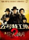 电视剧《五号特工组》剧情1-30集大结局分集剧情