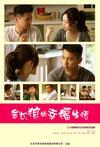电视剧《金太狼的幸福生活》剧情1-34集大结局分集剧情