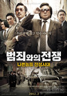 电影《与犯罪的战争》影评:别具风味的灰色记忆