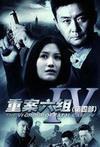 电视剧《重案六组4》剧情1-36集大结局分集剧情