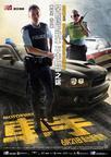 电影《车手》影评:过瘾至极的警匪狂飙大戏